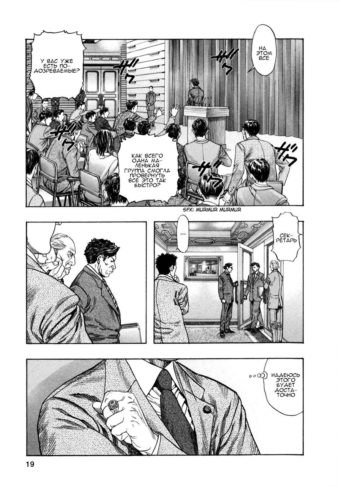 Манга Зетмен / Zetman  - Том 14 Глава 159 Страница 23