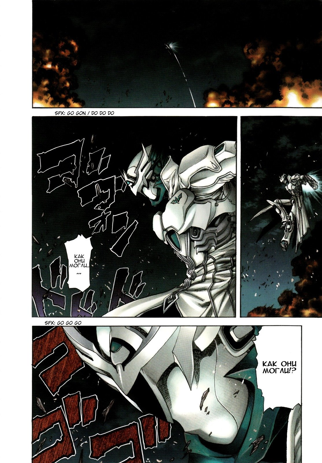 Манга Зетмен / Zetman  - Том 14 Глава 159 Страница 8
