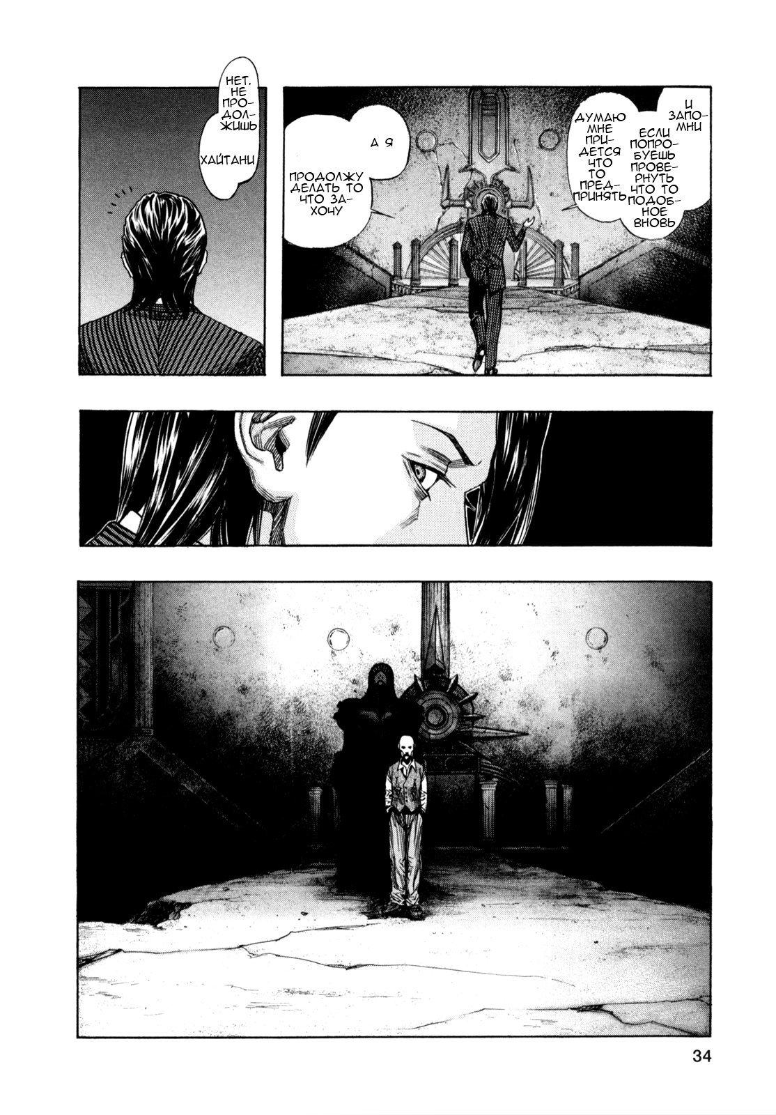 Манга Зетмен / Zetman  - Том 14 Глава 160 Страница 14
