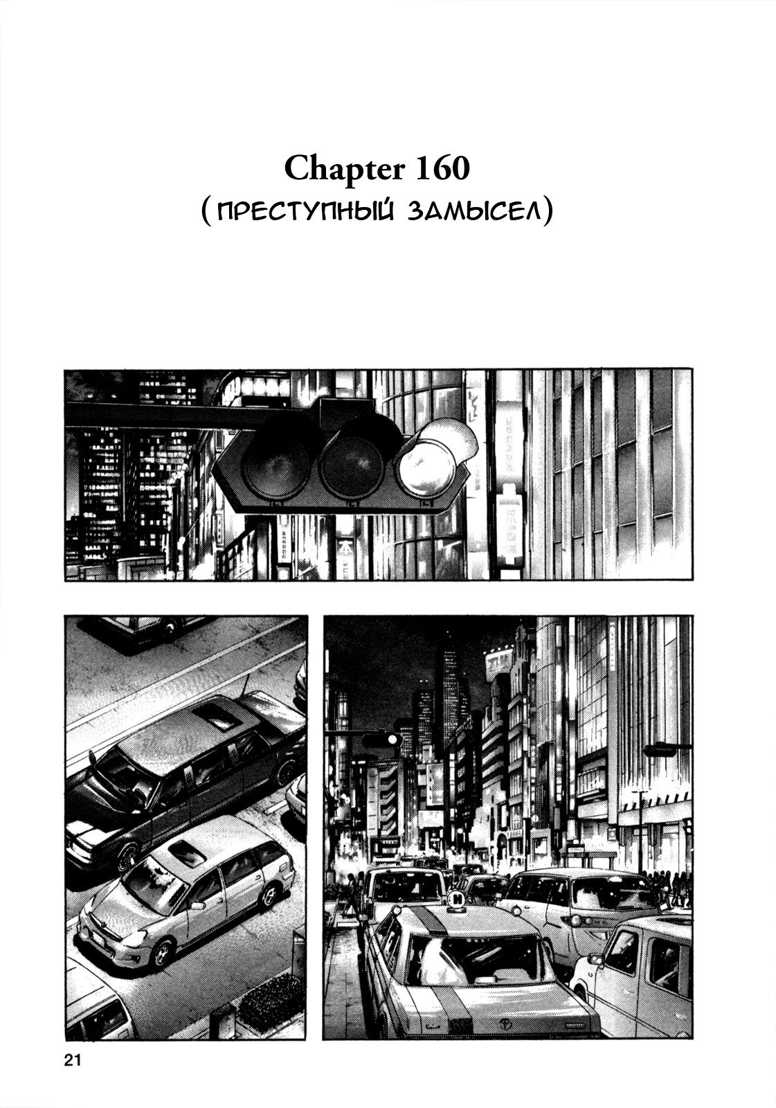 Манга Зетмен / Zetman  - Том 14 Глава 160 Страница 2