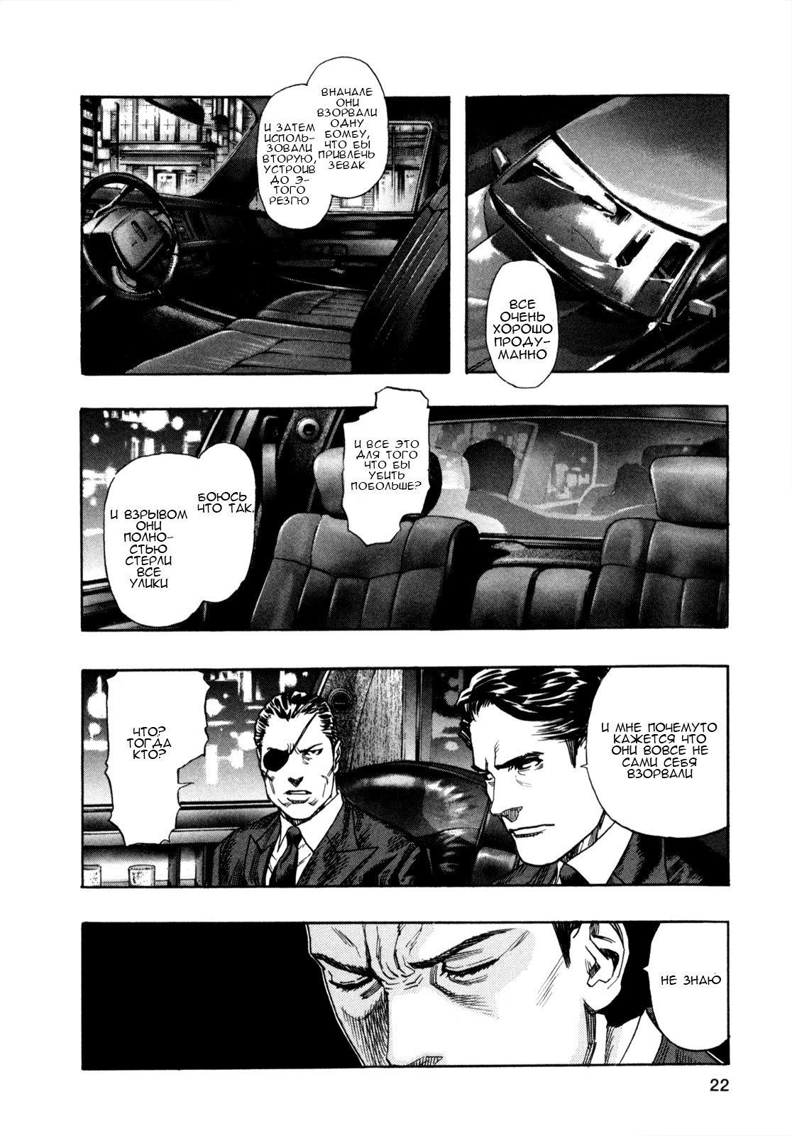 Манга Зетмен / Zetman  - Том 14 Глава 160 Страница 3