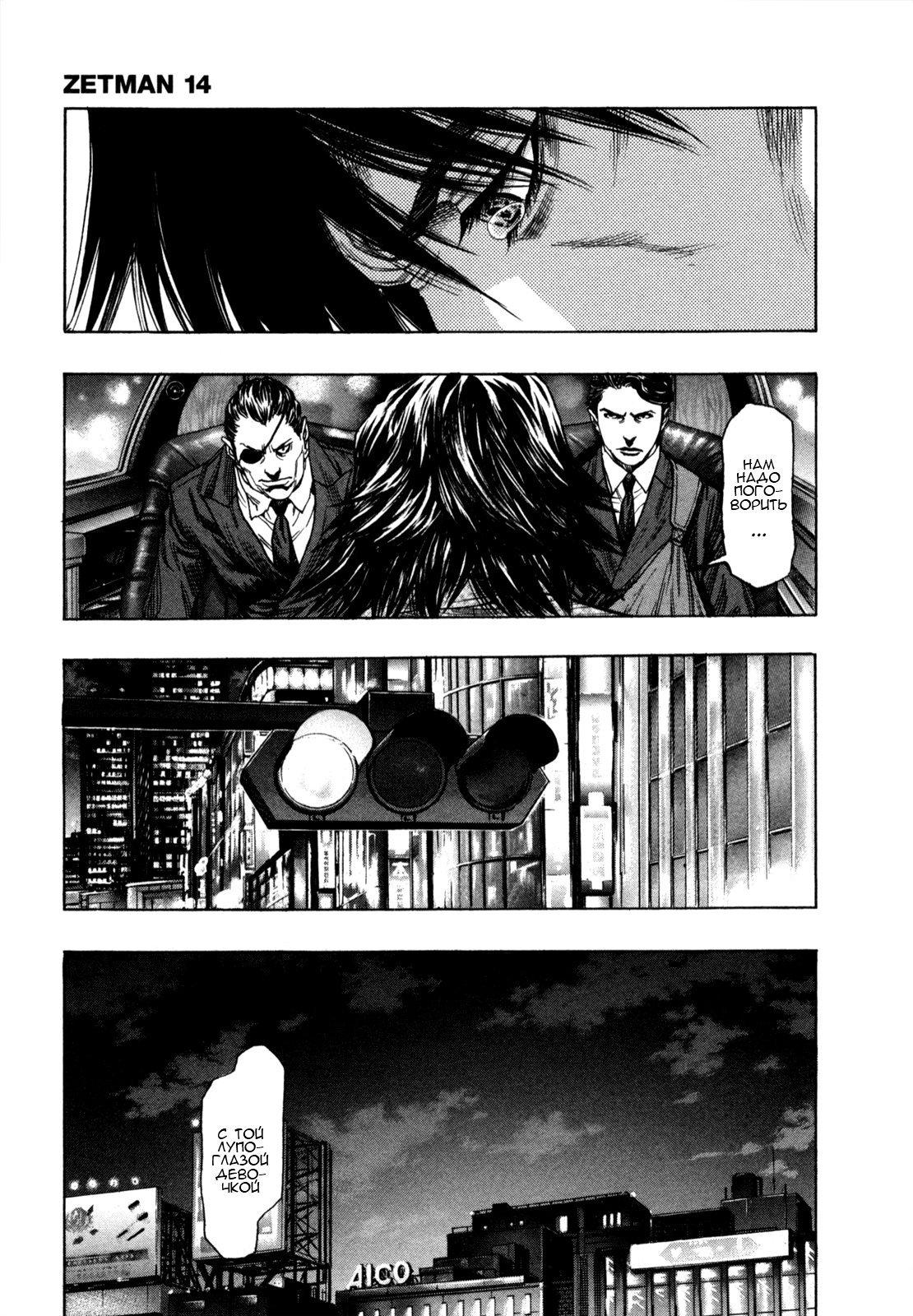 Манга Зетмен / Zetman  - Том 14 Глава 160 Страница 6