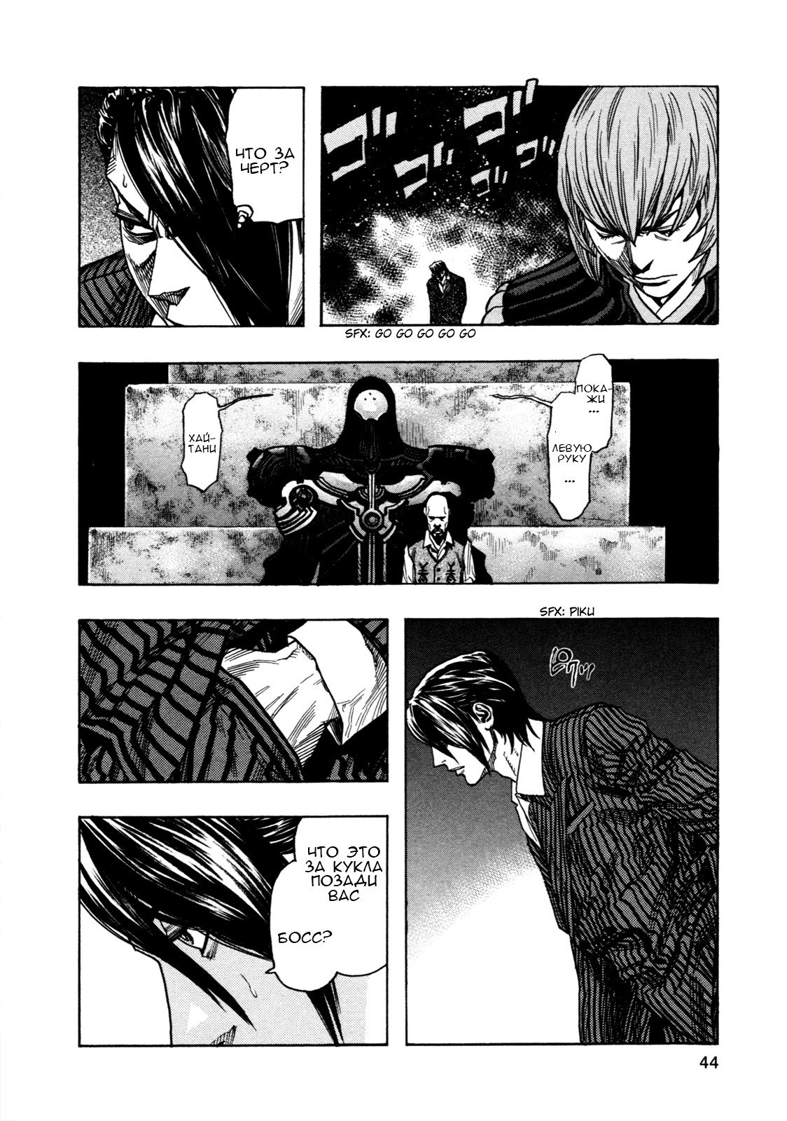Манга Зетмен / Zetman  - Том 14 Глава 161 Страница 10