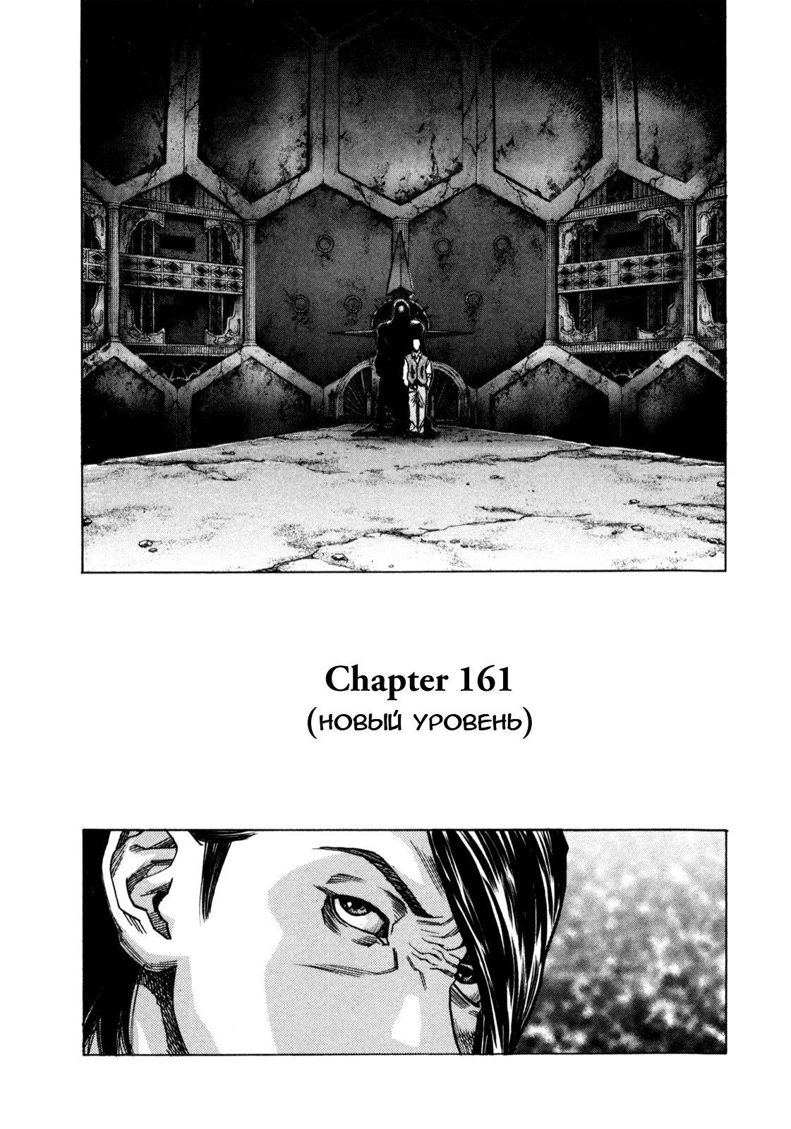 Манга Зетмен / Zetman  - Том 14 Глава 161 Страница 2