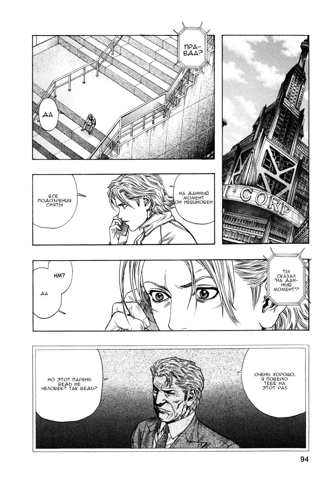 Манга Зетмен / Zetman  - Том 14 Глава 164 Страница 12