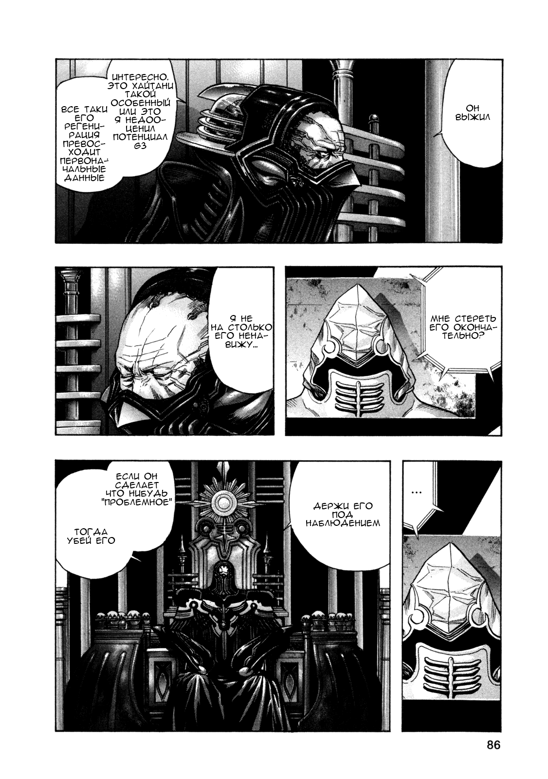 Манга Зетмен / Zetman  - Том 14 Глава 164 Страница 4