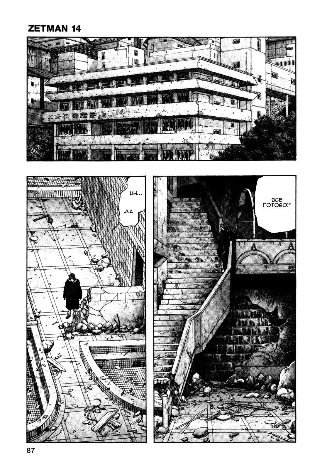 Манга Зетмен / Zetman  - Том 14 Глава 164 Страница 5