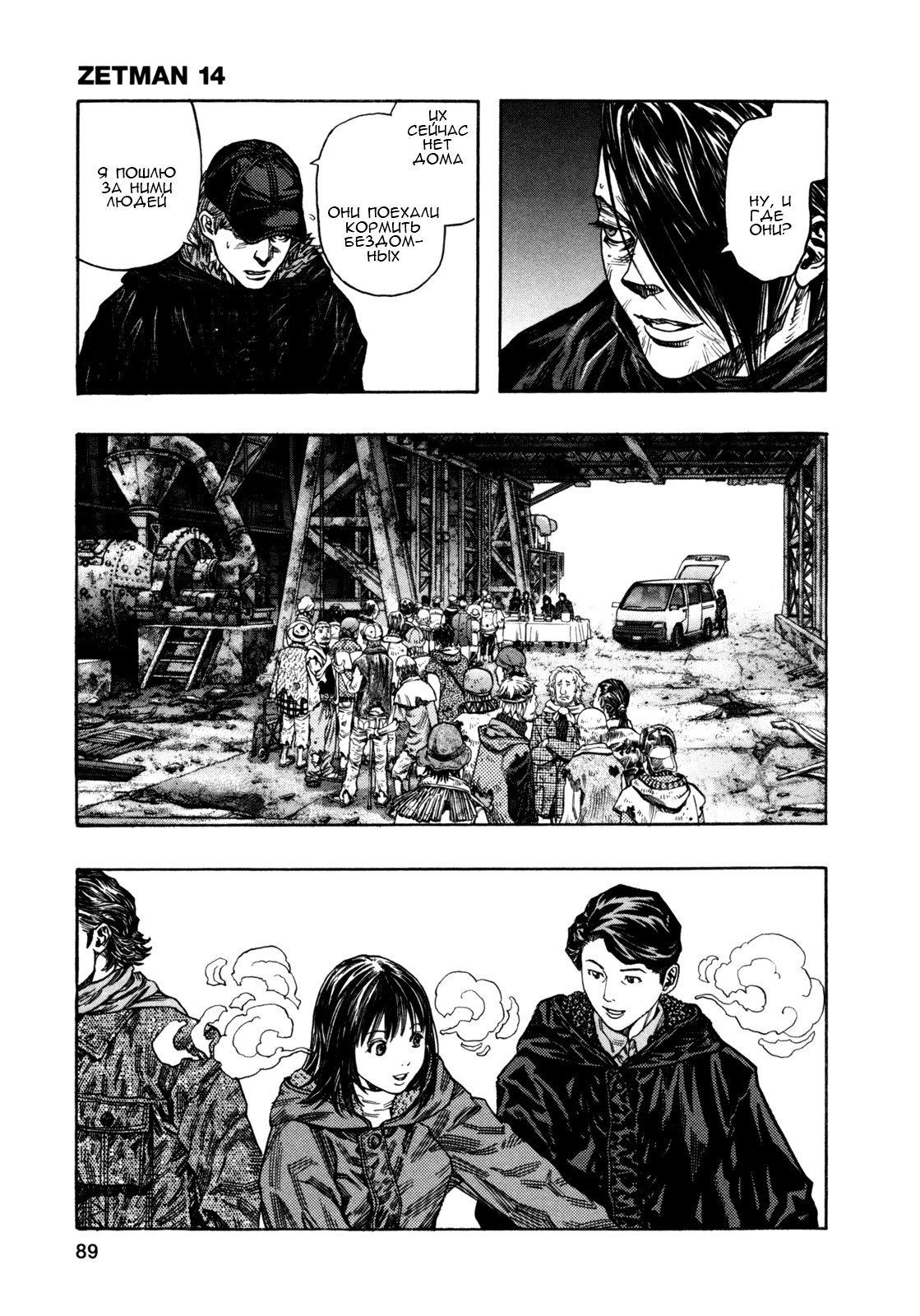 Манга Зетмен / Zetman  - Том 14 Глава 164 Страница 7