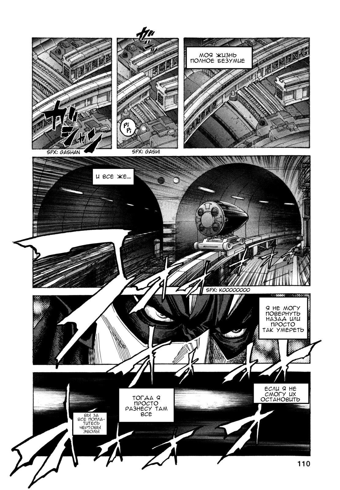 Манга Зетмен / Zetman  - Том 14 Глава 165 Страница 12