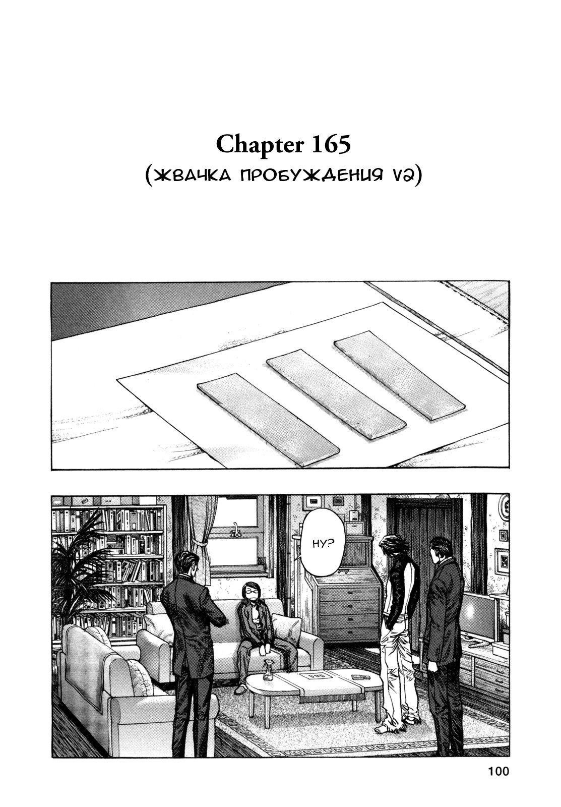 Манга Зетмен / Zetman  - Том 14 Глава 165 Страница 2