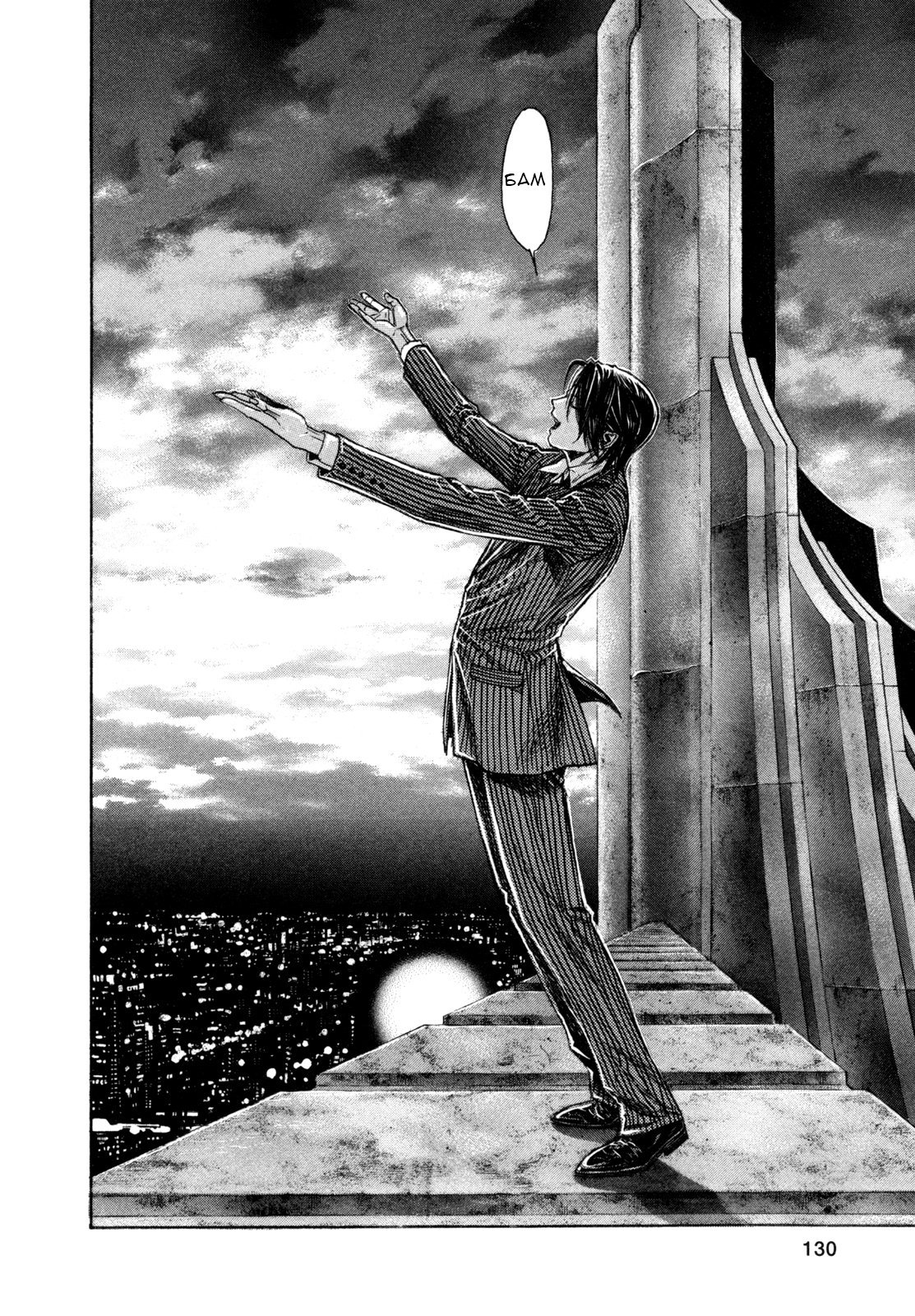 Манга Зетмен / Zetman  - Том 14 Глава 166 Страница 17