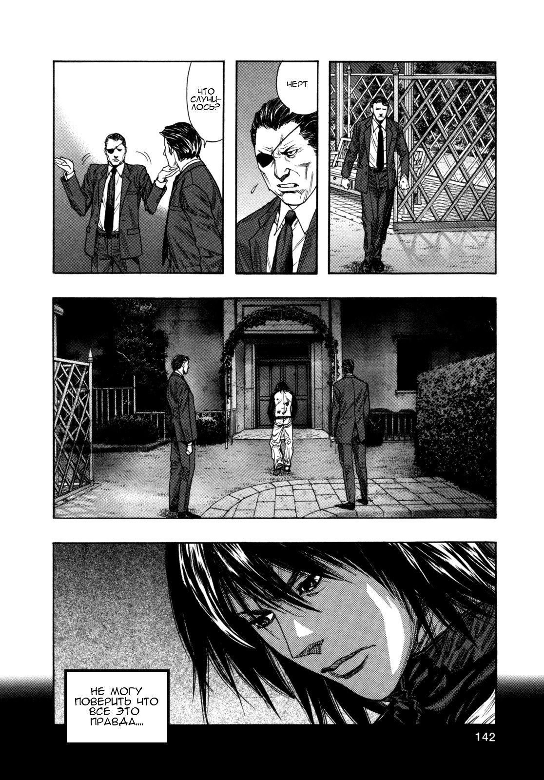 Манга Зетмен / Zetman  - Том 14 Глава 167 Страница 12