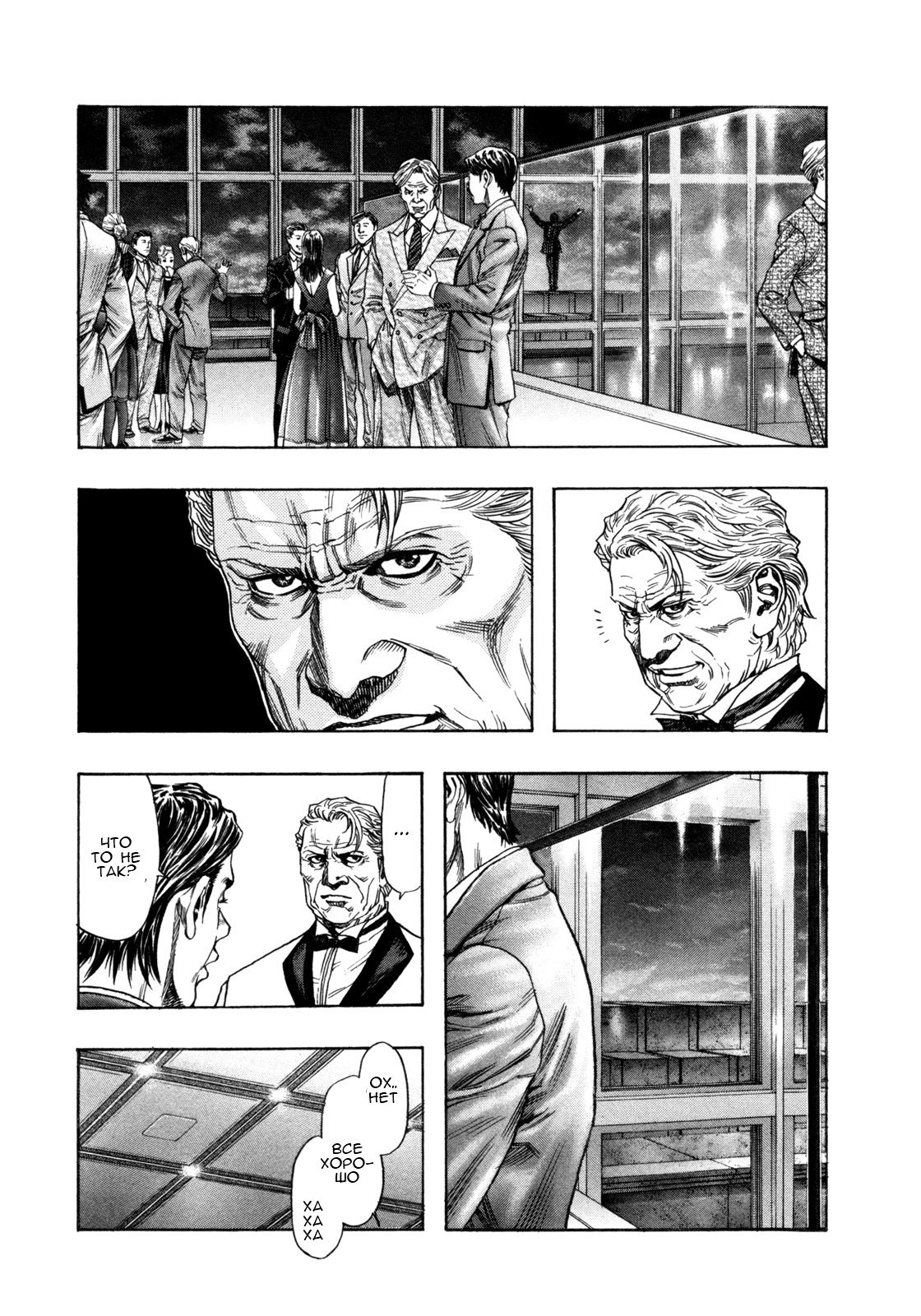 Манга Зетмен / Zetman  - Том 14 Глава 167 Страница 2