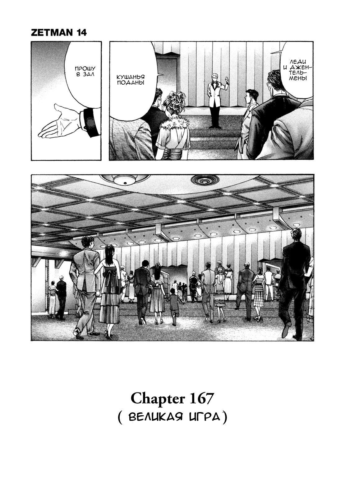 Манга Зетмен / Zetman  - Том 14 Глава 167 Страница 3