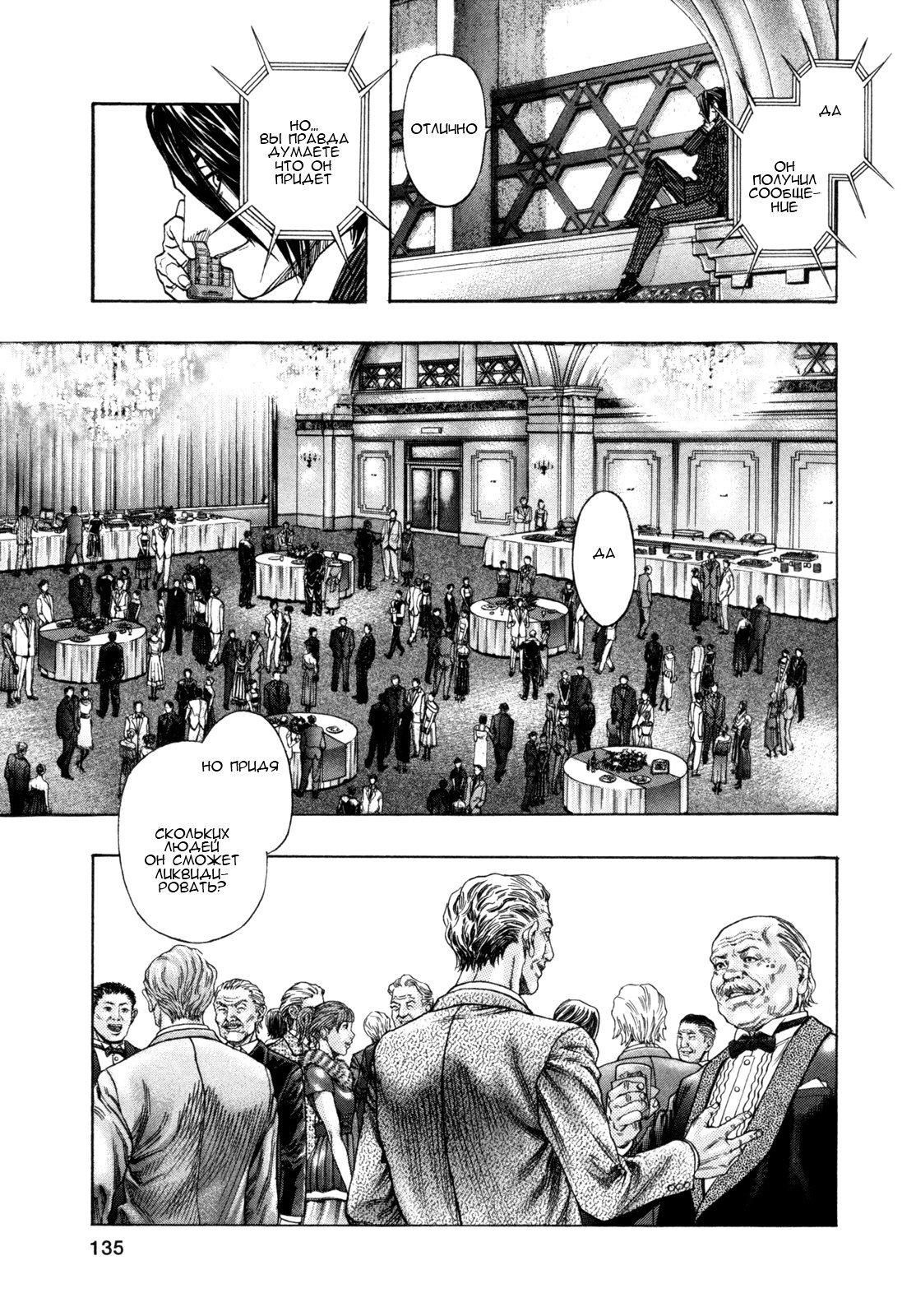 Манга Зетмен / Zetman  - Том 14 Глава 167 Страница 5