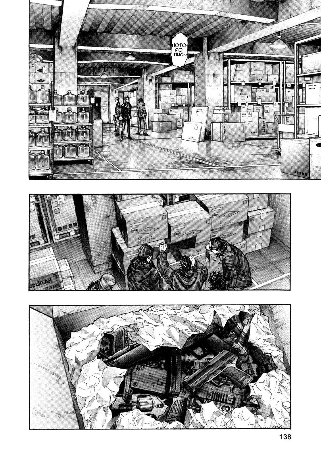 Манга Зетмен / Zetman  - Том 14 Глава 167 Страница 8