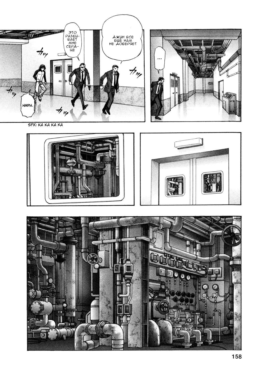 Манга Зетмен / Zetman  - Том 14 Глава 168 Страница 11