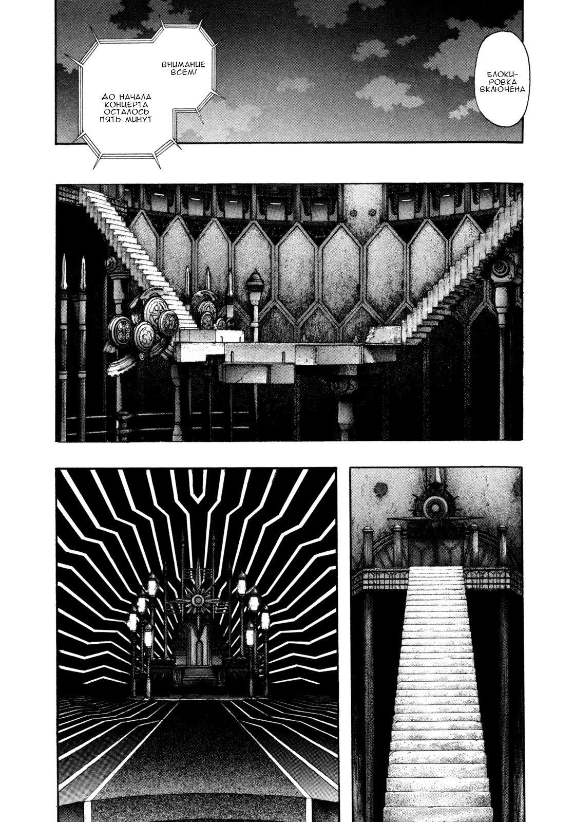 Манга Зетмен / Zetman  - Том 14 Глава 168 Страница 13