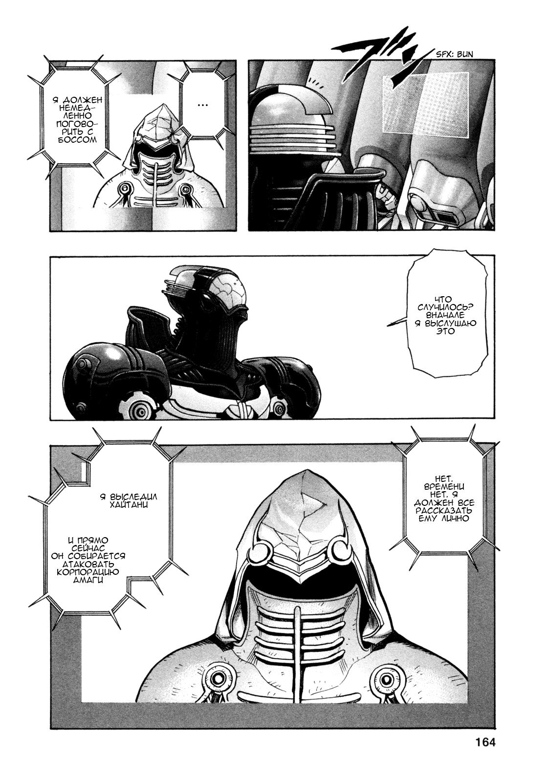 Манга Зетмен / Zetman  - Том 14 Глава 168 Страница 17