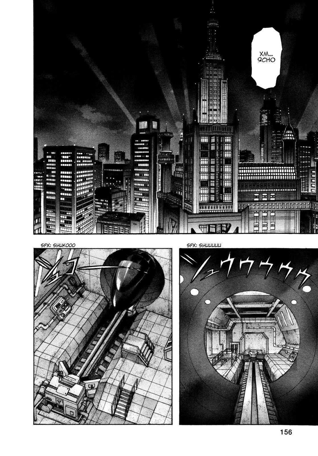 Манга Зетмен / Zetman  - Том 14 Глава 168 Страница 9