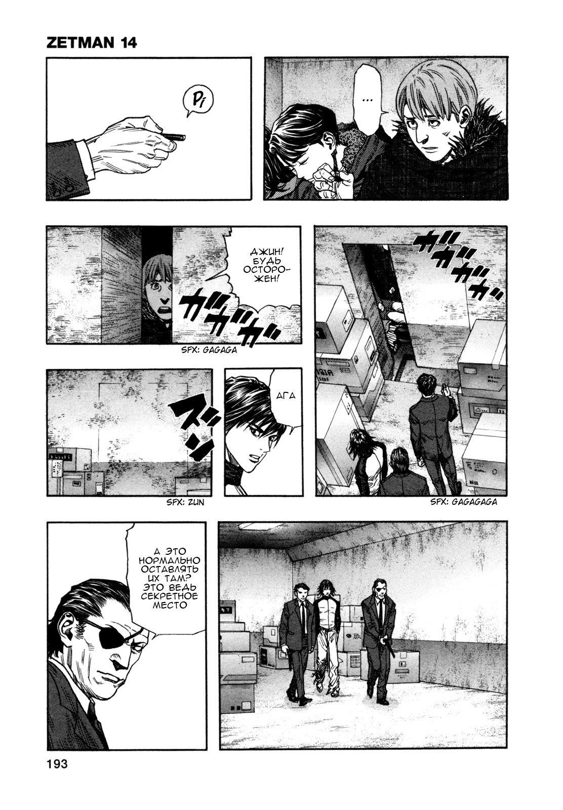 Манга Зетмен / Zetman  - Том 14 Глава 170 Страница 14