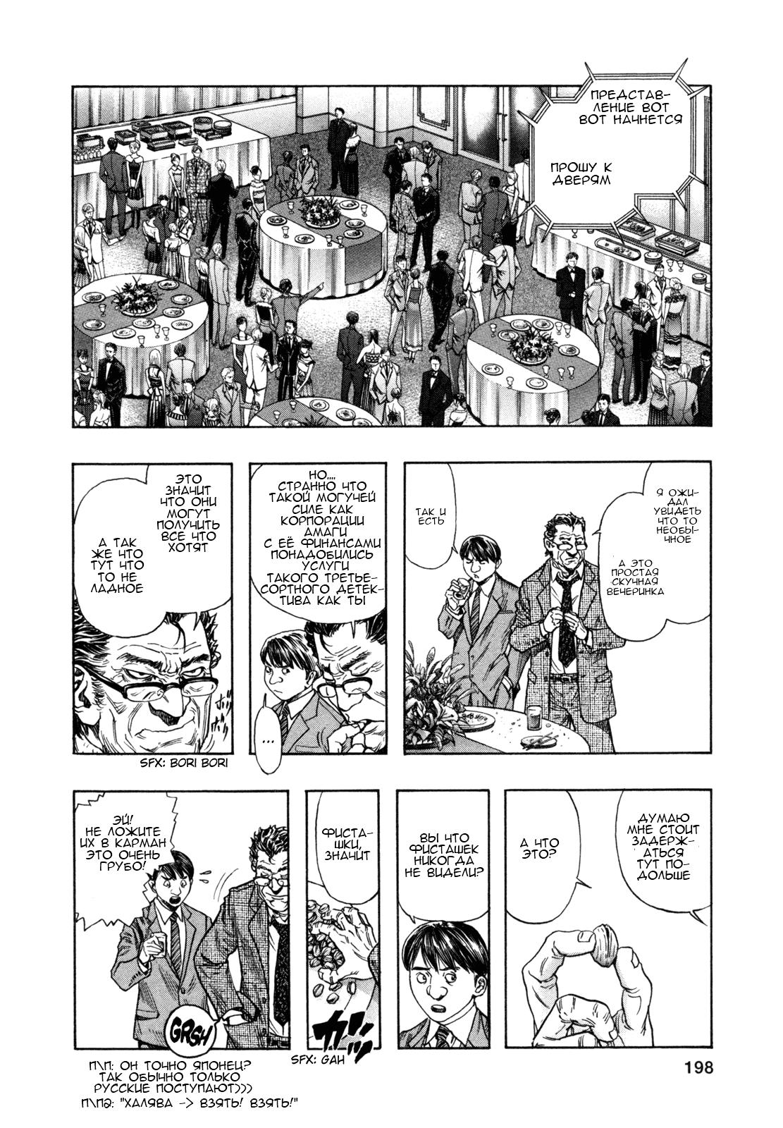 Манга Зетмен / Zetman  - Том 14 Глава 170 Страница 19