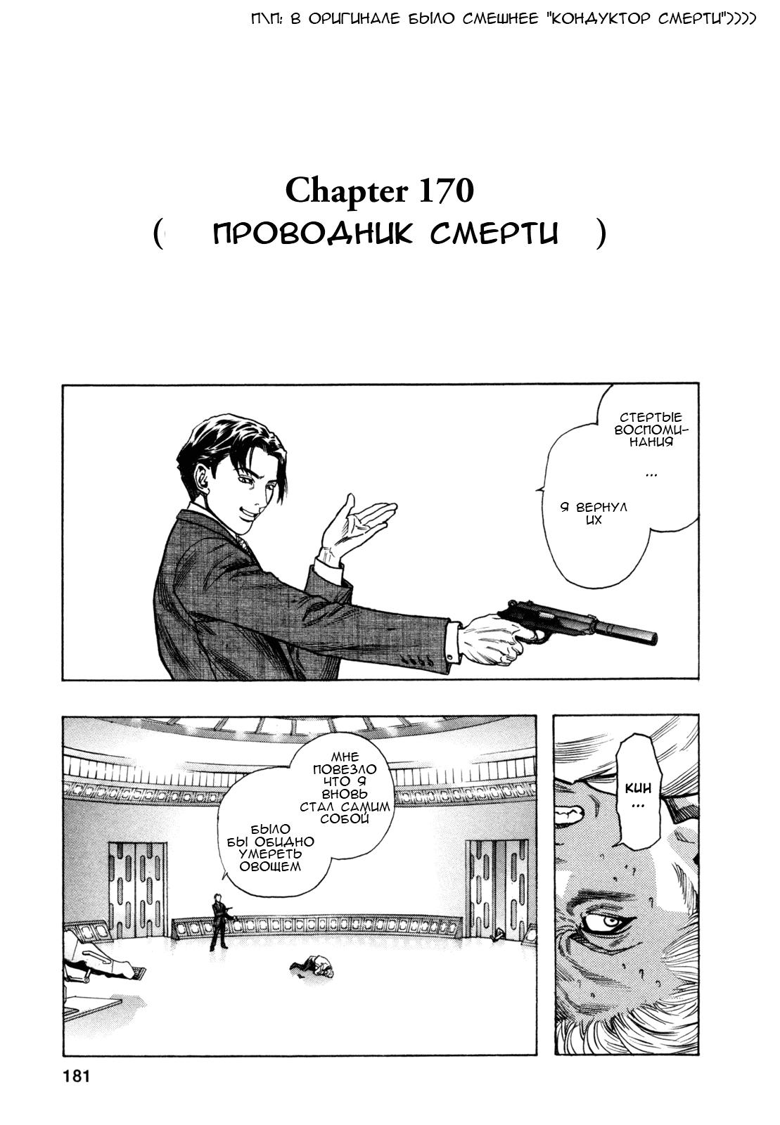 Манга Зетмен / Zetman  - Том 14 Глава 170 Страница 2
