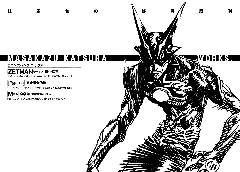 Манга Зетмен / Zetman  - Том 14 Глава 170 Страница 32