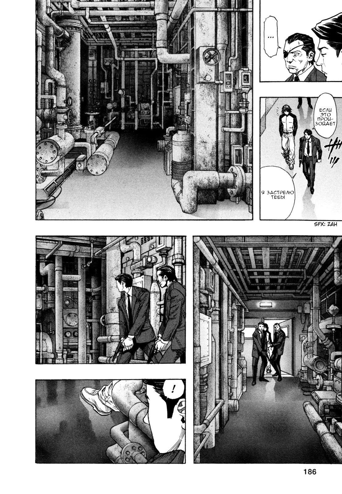 Манга Зетмен / Zetman  - Том 14 Глава 170 Страница 7