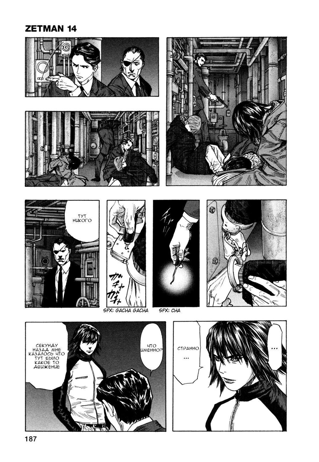 Манга Зетмен / Zetman  - Том 14 Глава 170 Страница 8