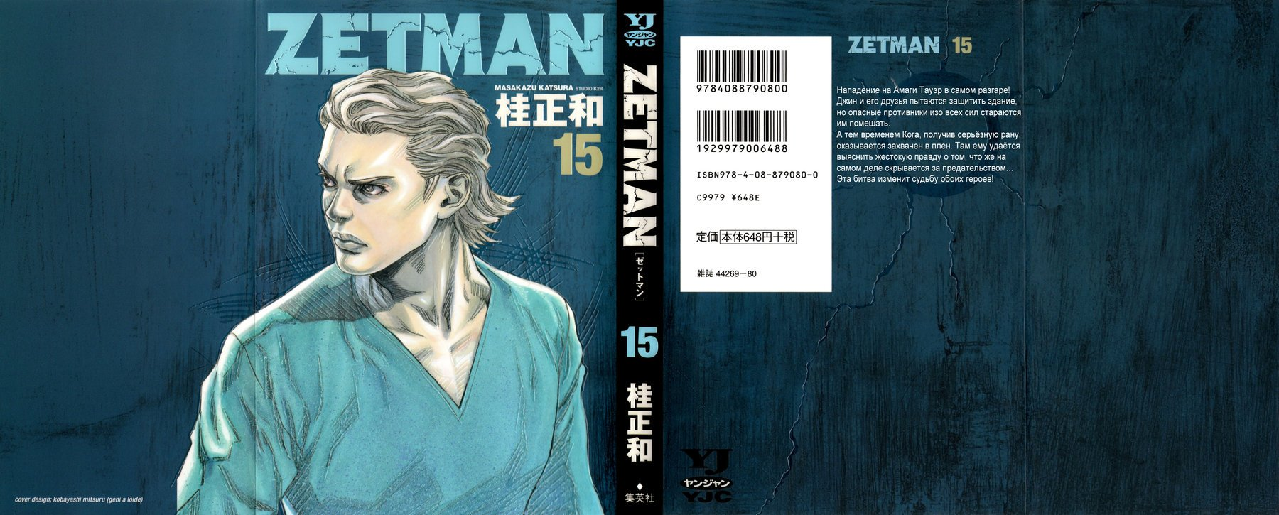 Манга Зетмен / Zetman  - Том 15 Глава 171 Страница 1