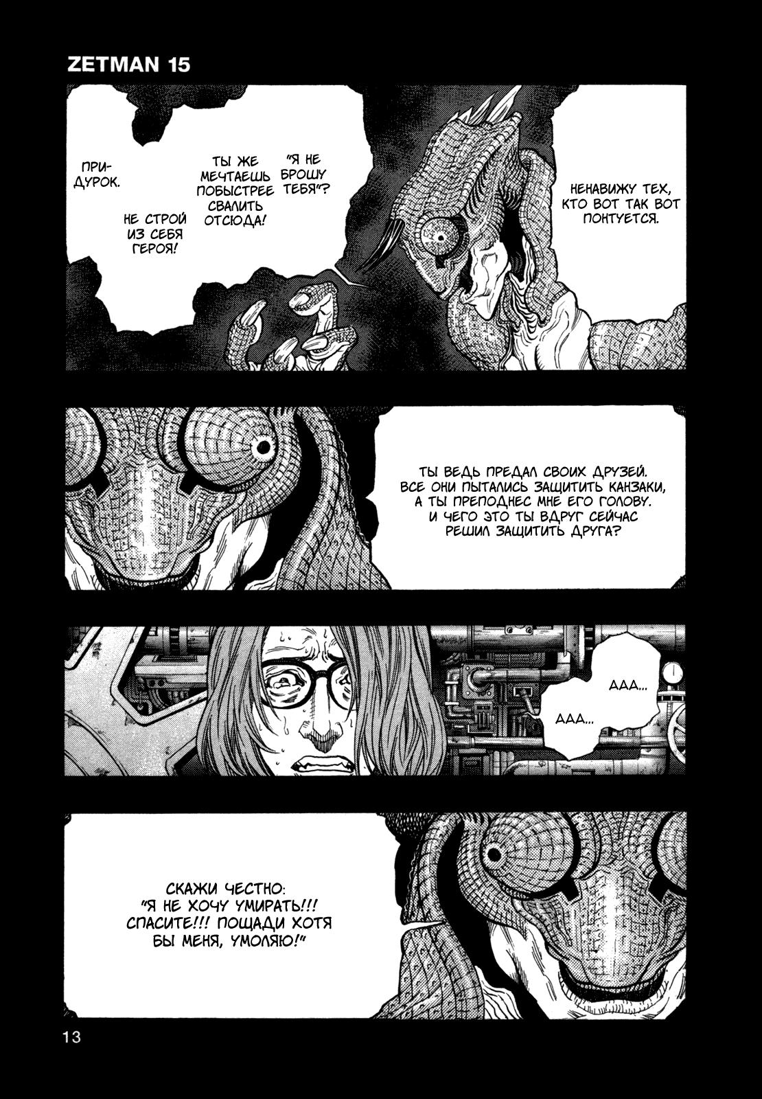 Манга Зетмен / Zetman  - Том 15 Глава 171 Страница 15