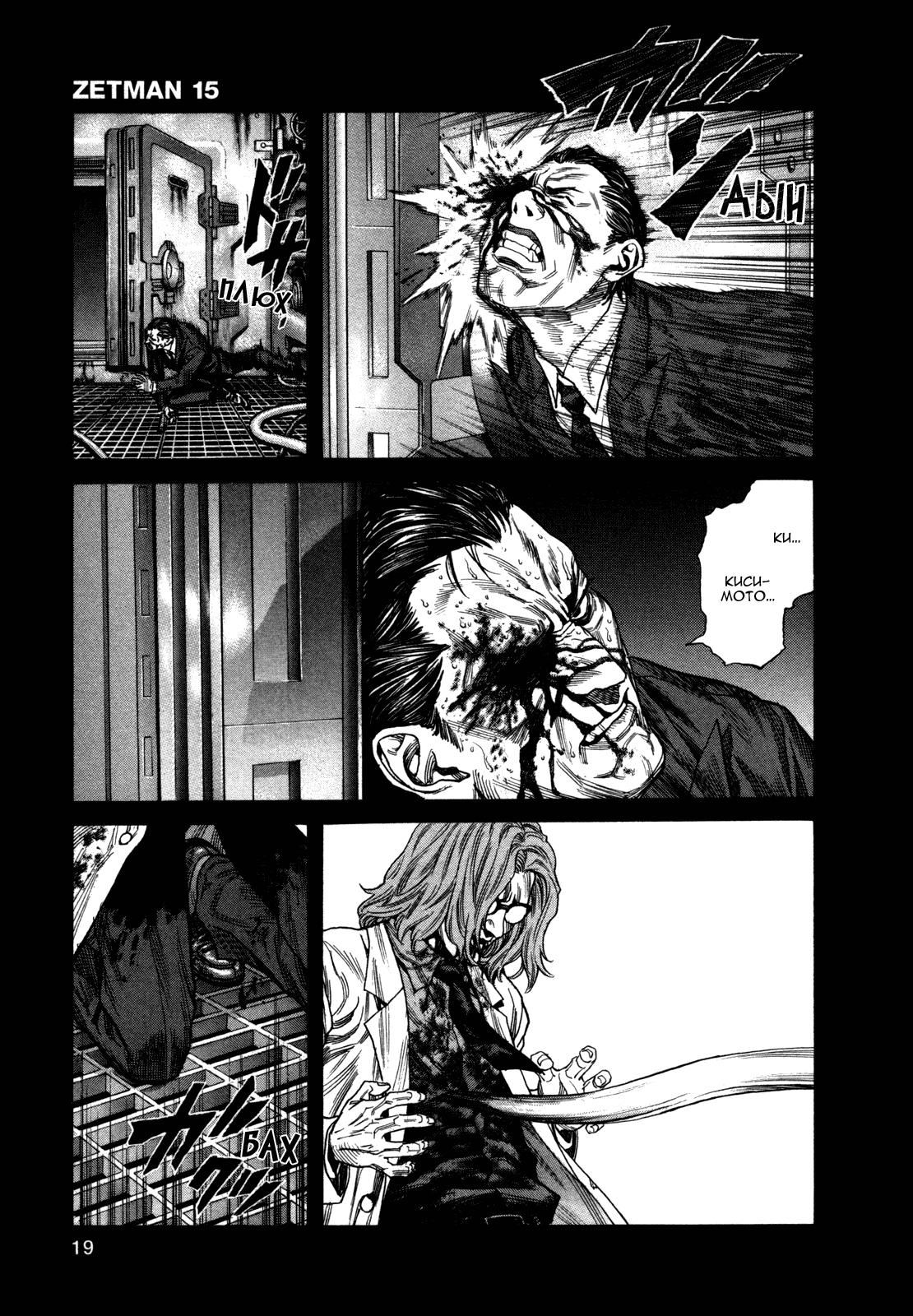 Манга Зетмен / Zetman  - Том 15 Глава 171 Страница 21