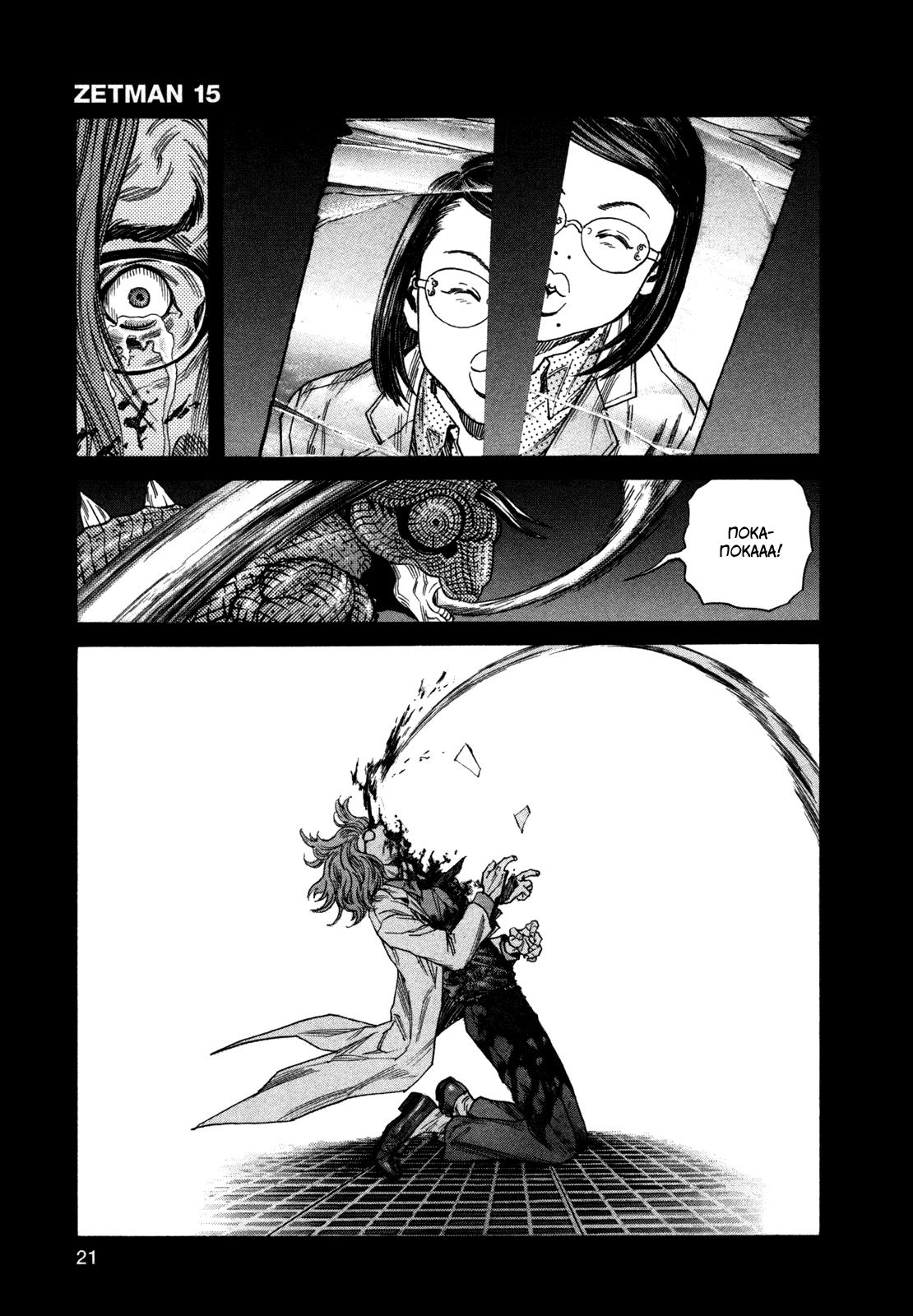 Манга Зетмен / Zetman  - Том 15 Глава 171 Страница 23