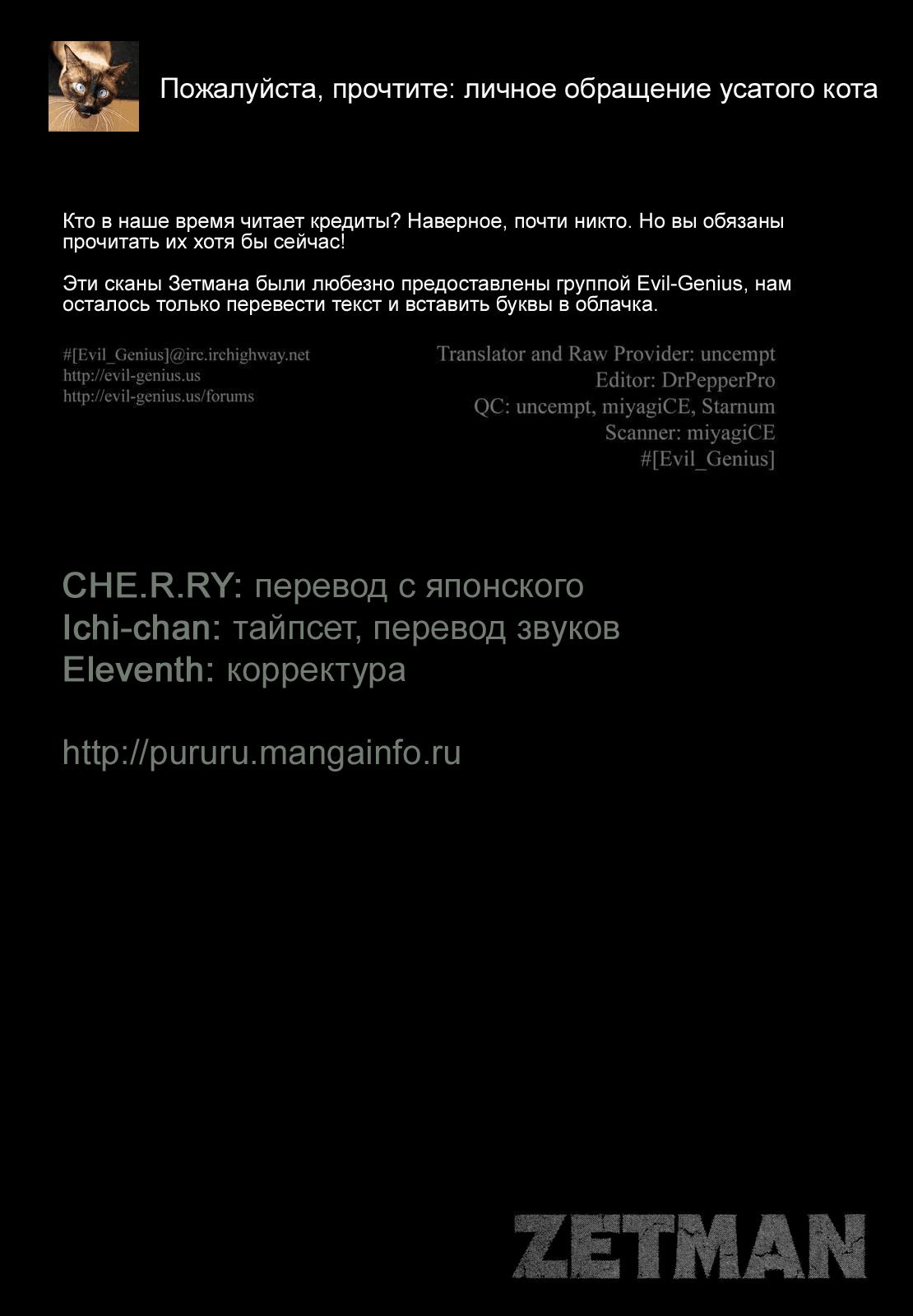 Манга Зетмен / Zetman  - Том 15 Глава 171 Страница 37