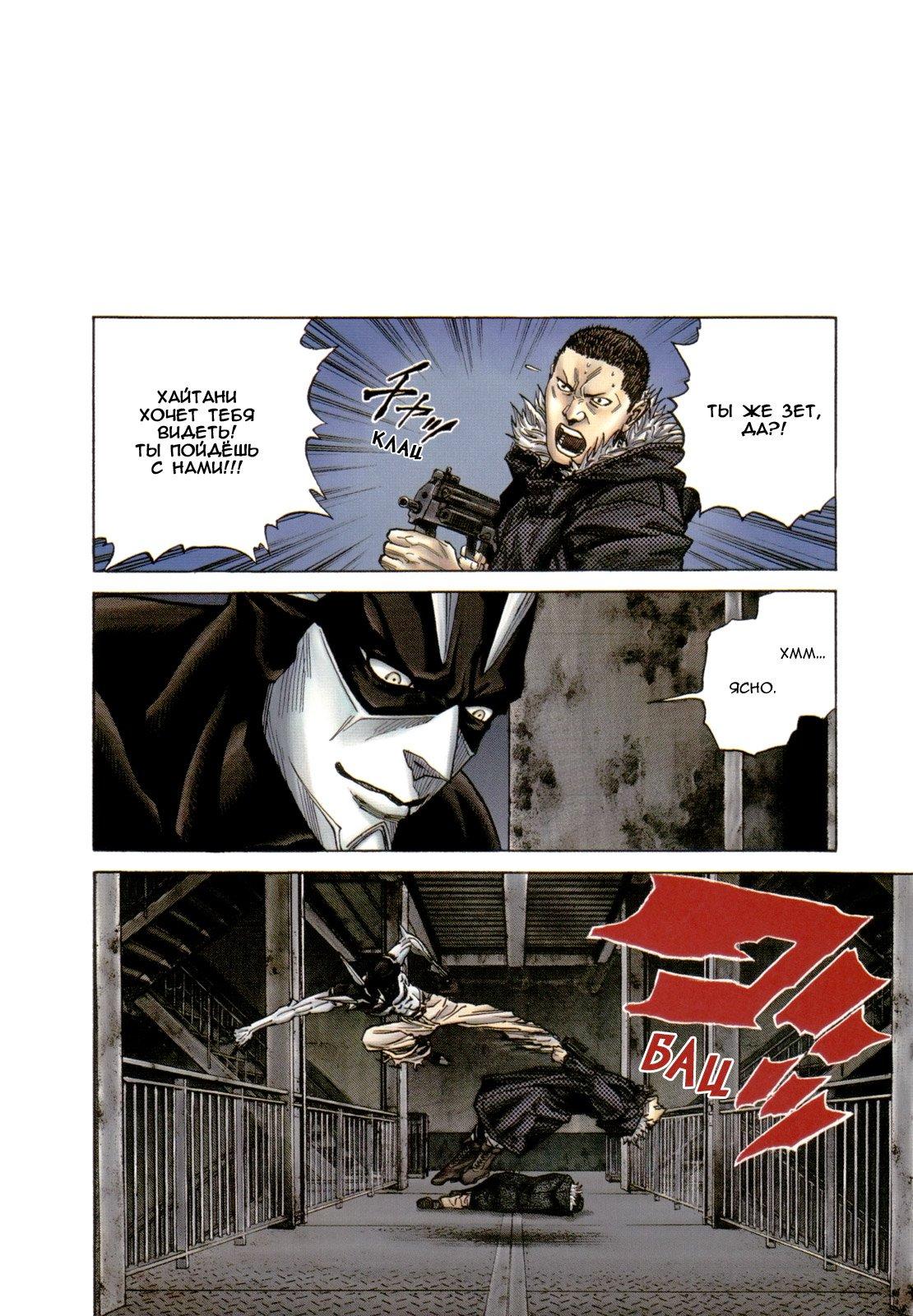 Манга Зетмен / Zetman  - Том 15 Глава 171 Страница 6