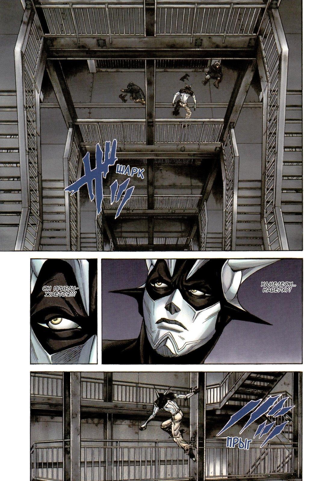 Манга Зетмен / Zetman  - Том 15 Глава 171 Страница 7