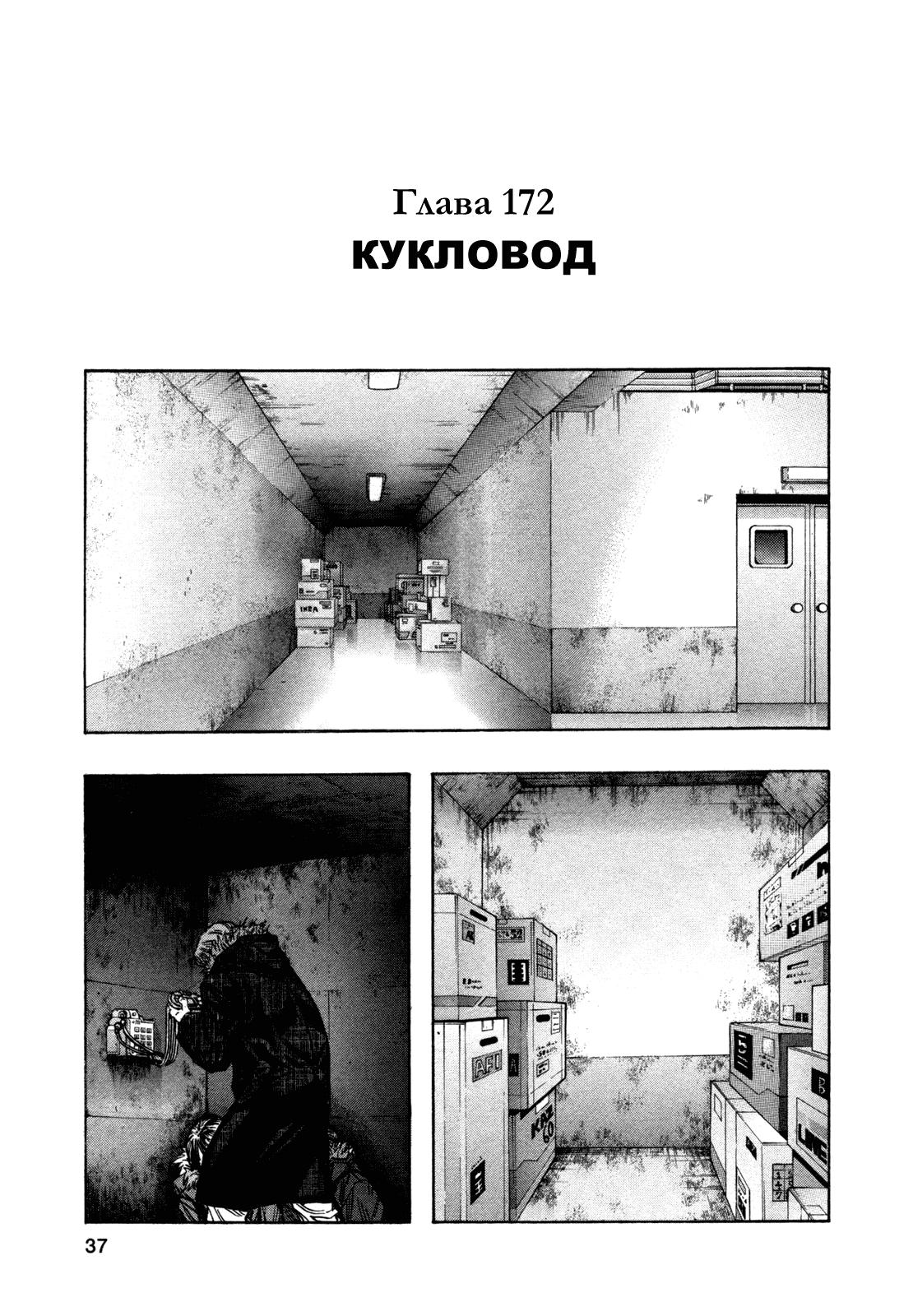 Манга Зетмен / Zetman  - Том 15 Глава 172 Страница 1