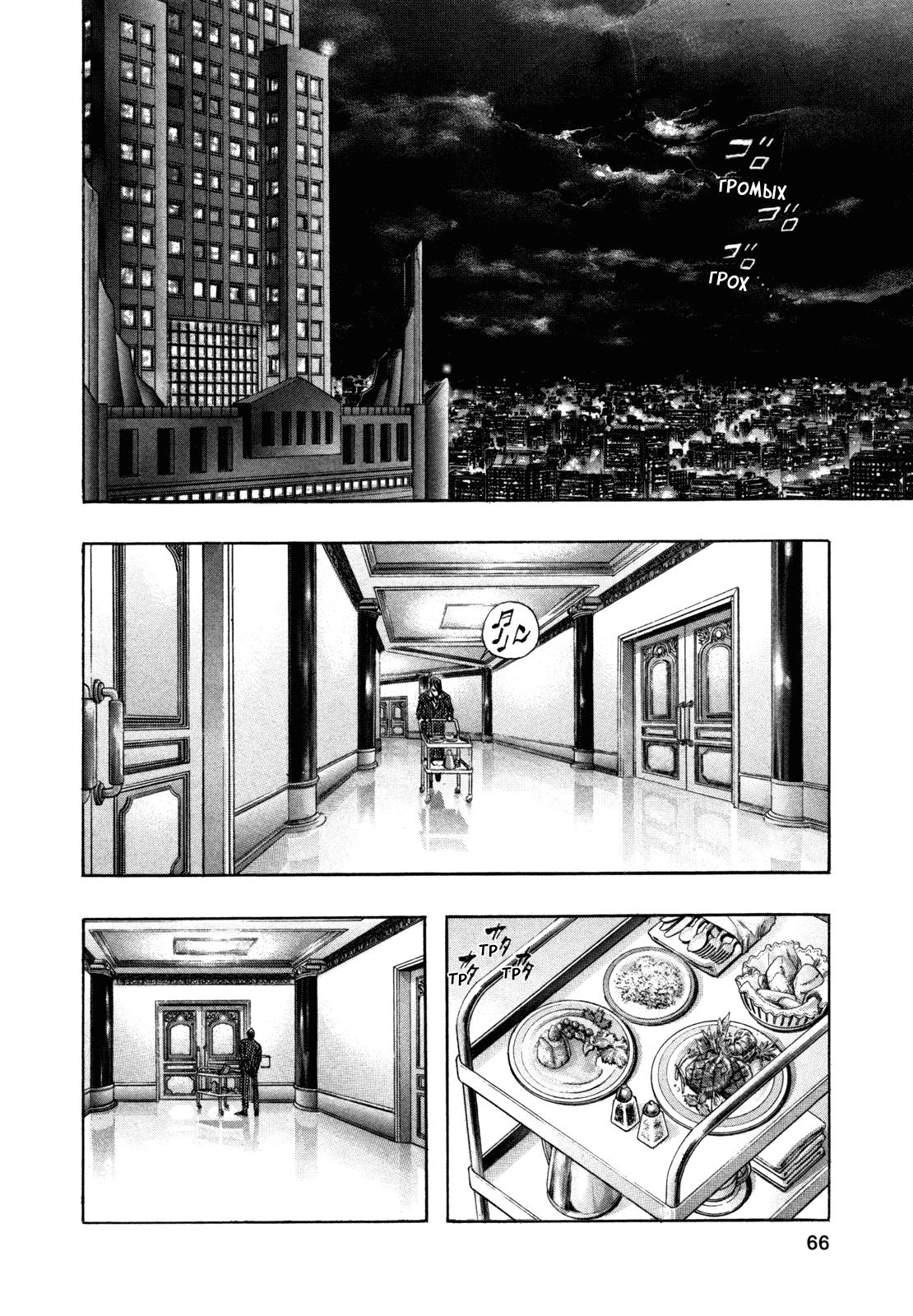Манга Зетмен / Zetman  - Том 15 Глава 172 Страница 28