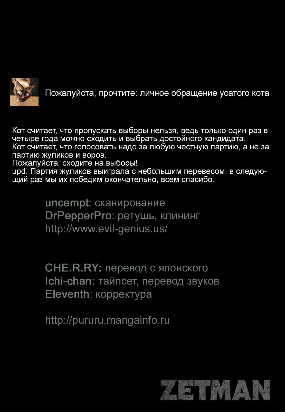 Манга Зетмен / Zetman  - Том 15 Глава 173 Страница 31