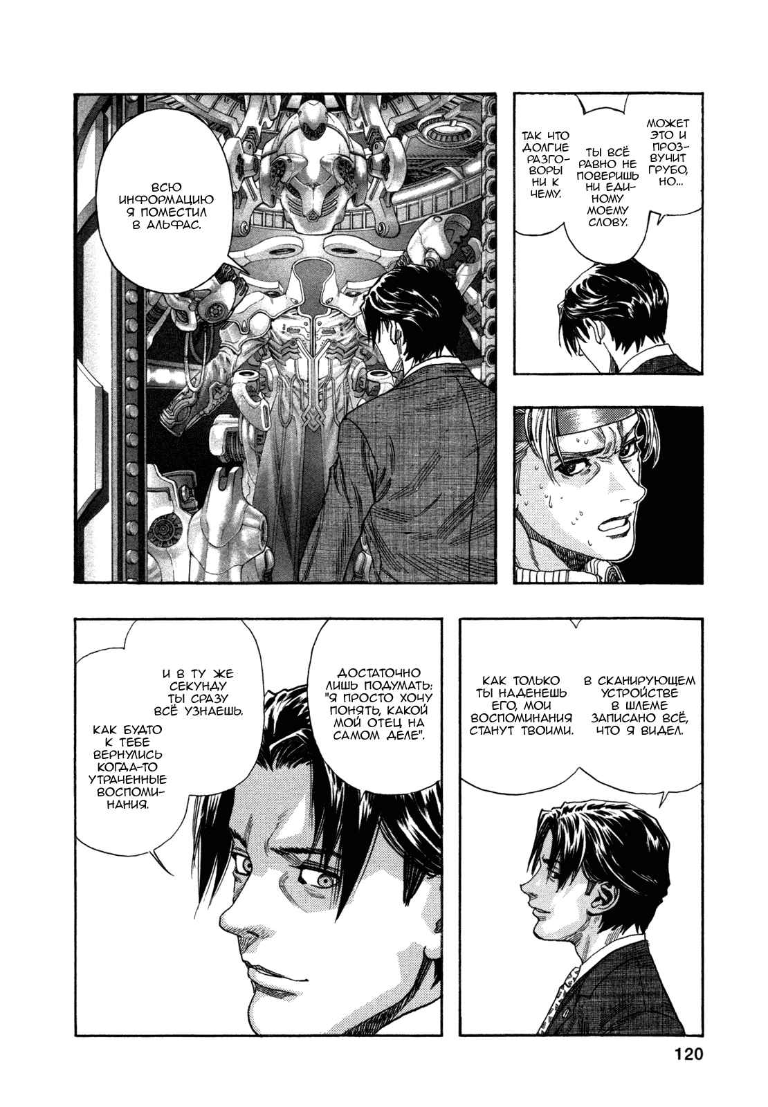 Манга Зетмен / Zetman  - Том 15 Глава 174 Страница 18