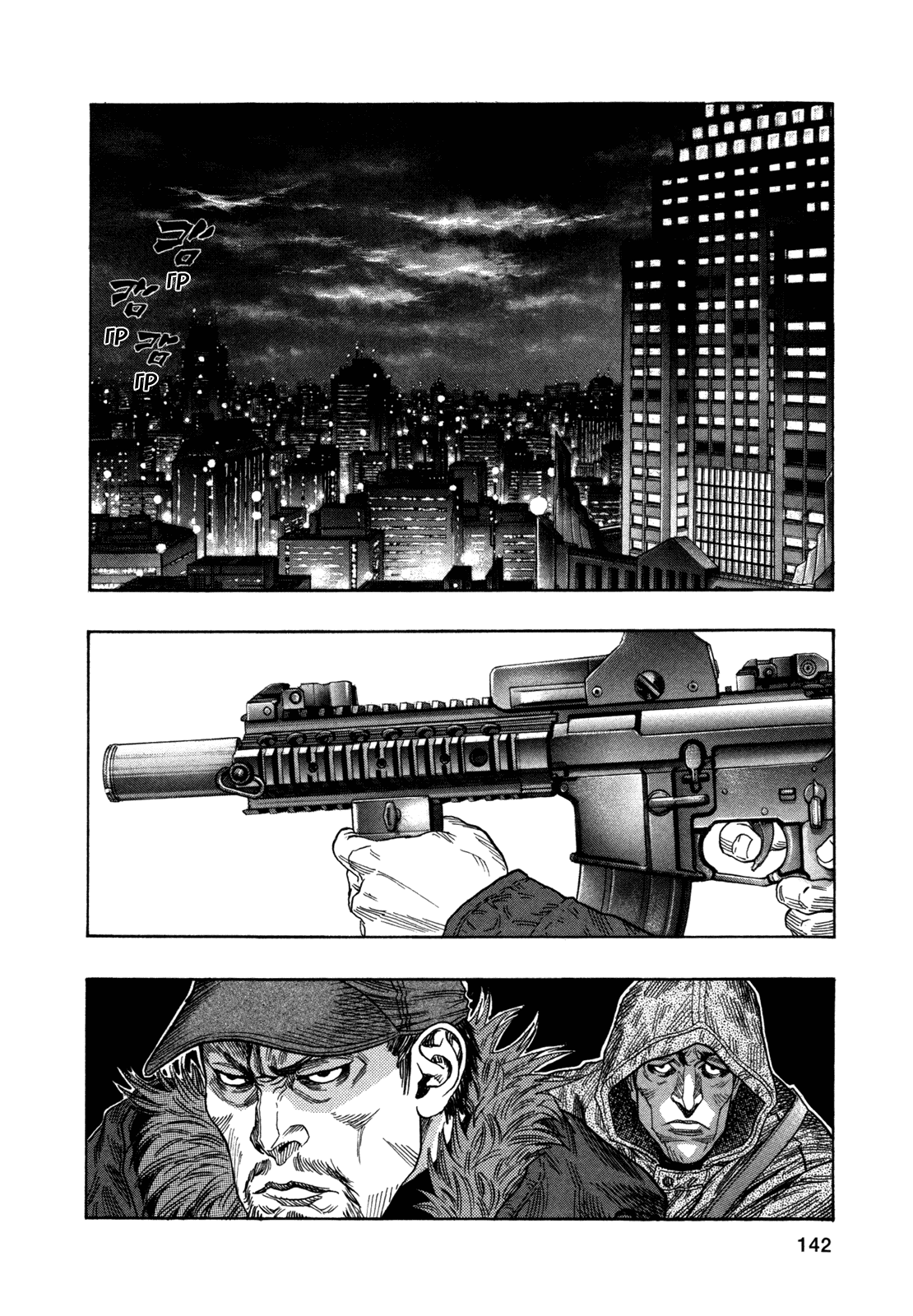 Манга Зетмен / Zetman  - Том 15 Глава 175 Страница 21