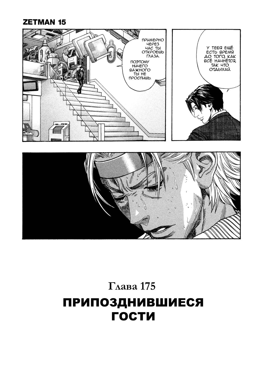 Манга Зетмен / Zetman  - Том 15 Глава 175 Страница 6