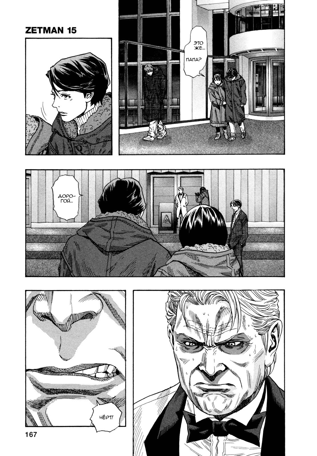 Манга Зетмен / Zetman  - Том 15 Глава 176 Страница 14
