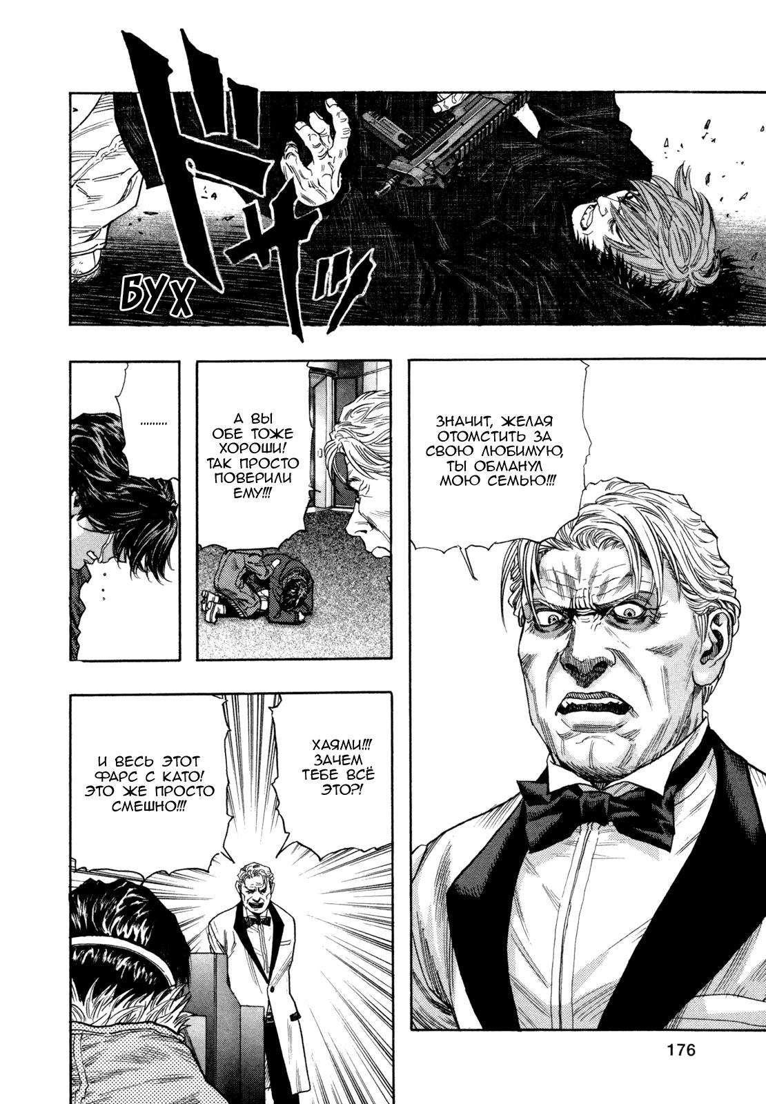 Манга Зетмен / Zetman  - Том 15 Глава 176 Страница 23