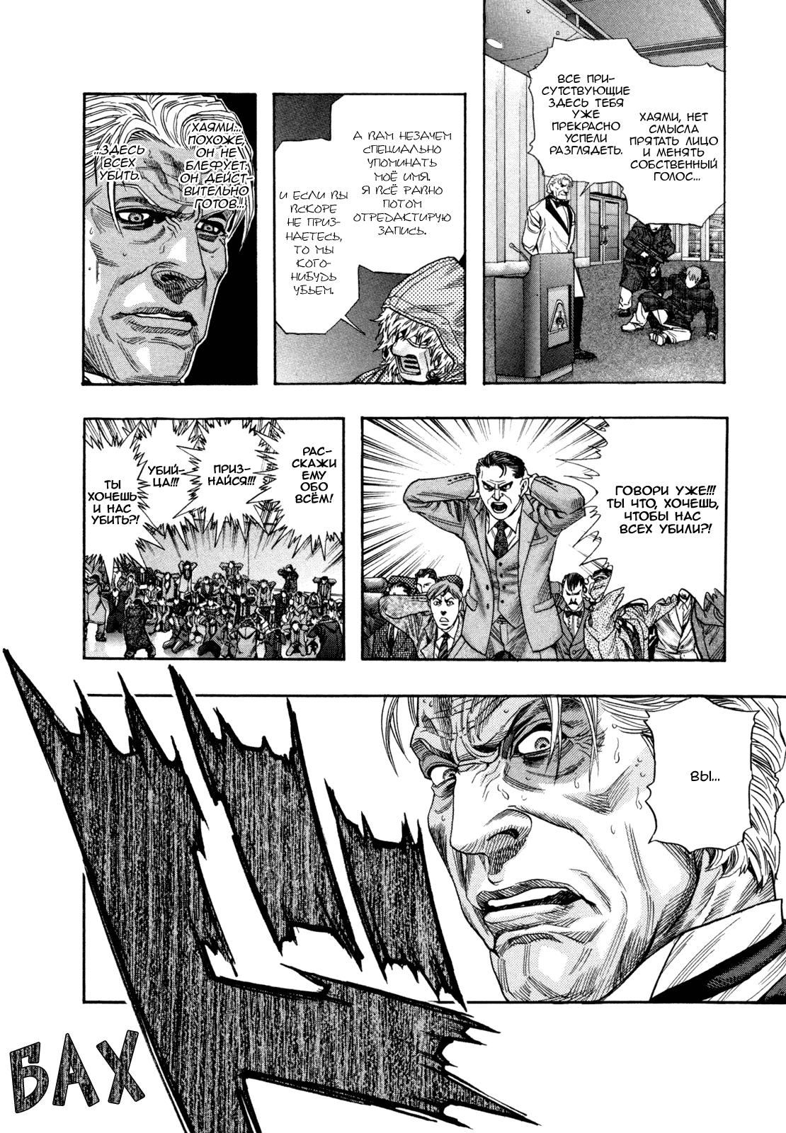 Манга Зетмен / Zetman  - Том 15 Глава 176 Страница 25