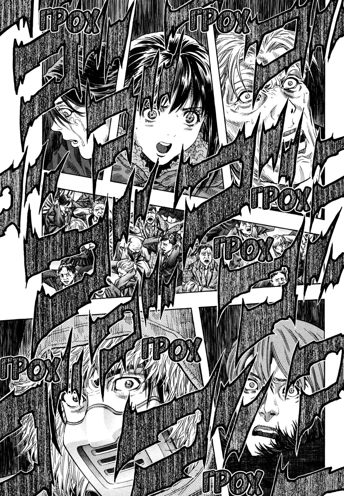 Манга Зетмен / Zetman  - Том 15 Глава 176 Страница 27