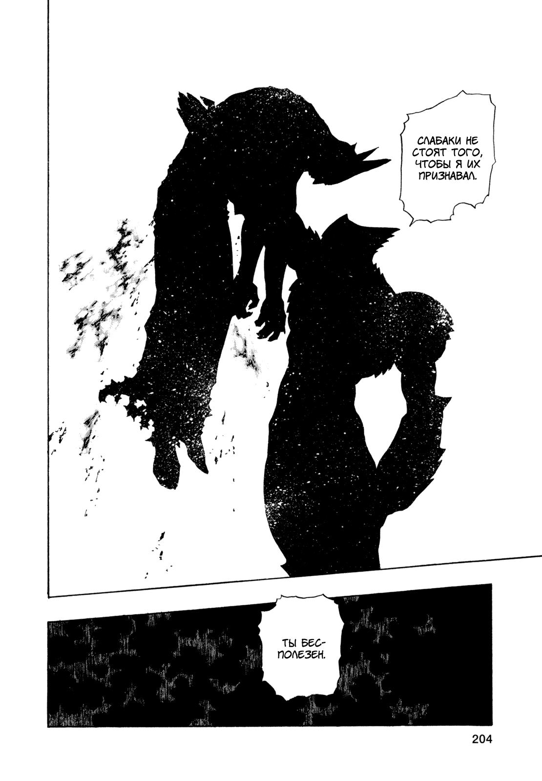 Манга Зетмен / Zetman  - Том 15 Глава 177 Страница 19