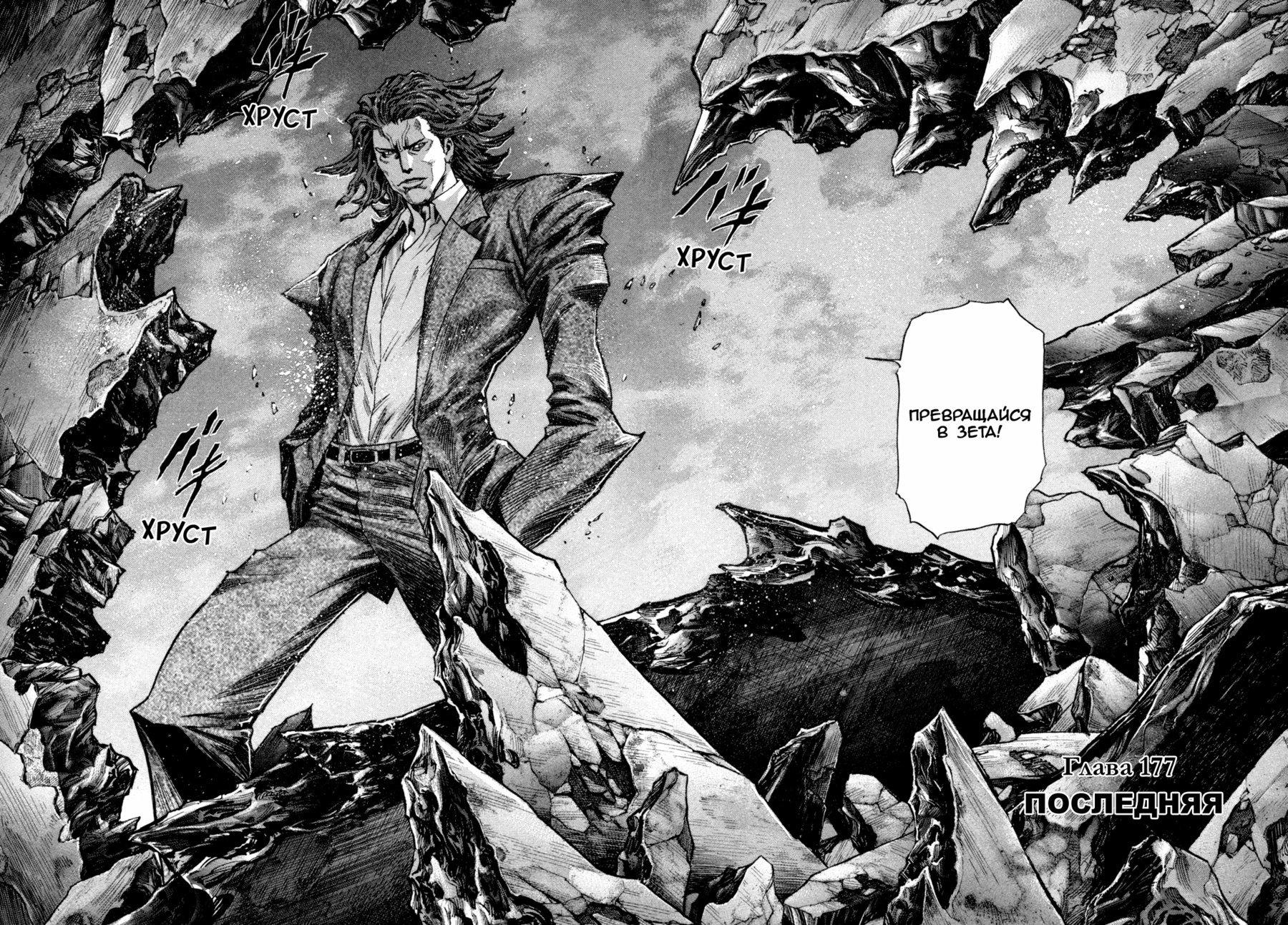 Манга Зетмен / Zetman  - Том 15 Глава 177 Страница 3