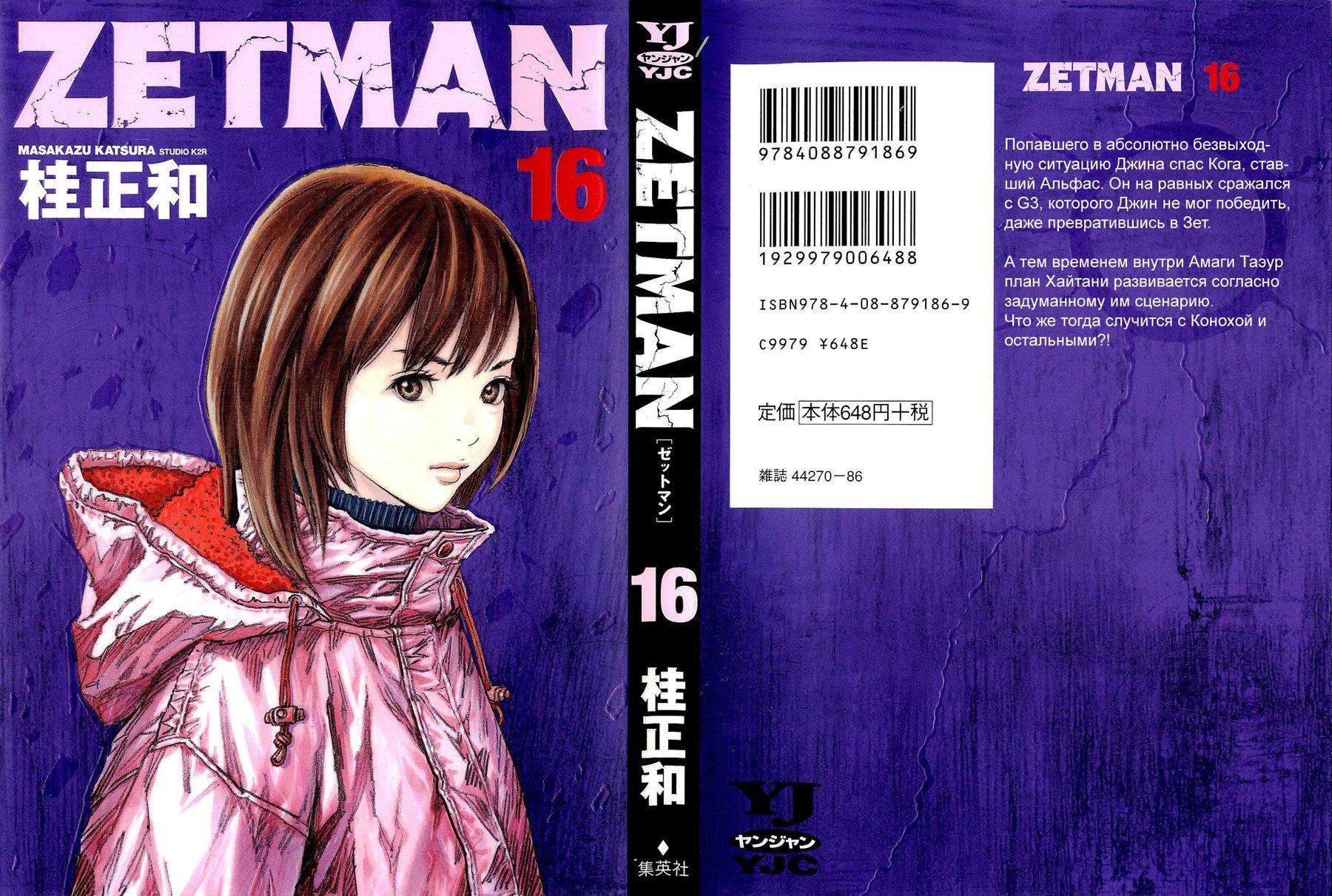 Манга Зетмен / Zetman  - Том 16 Глава 178 Страница 1